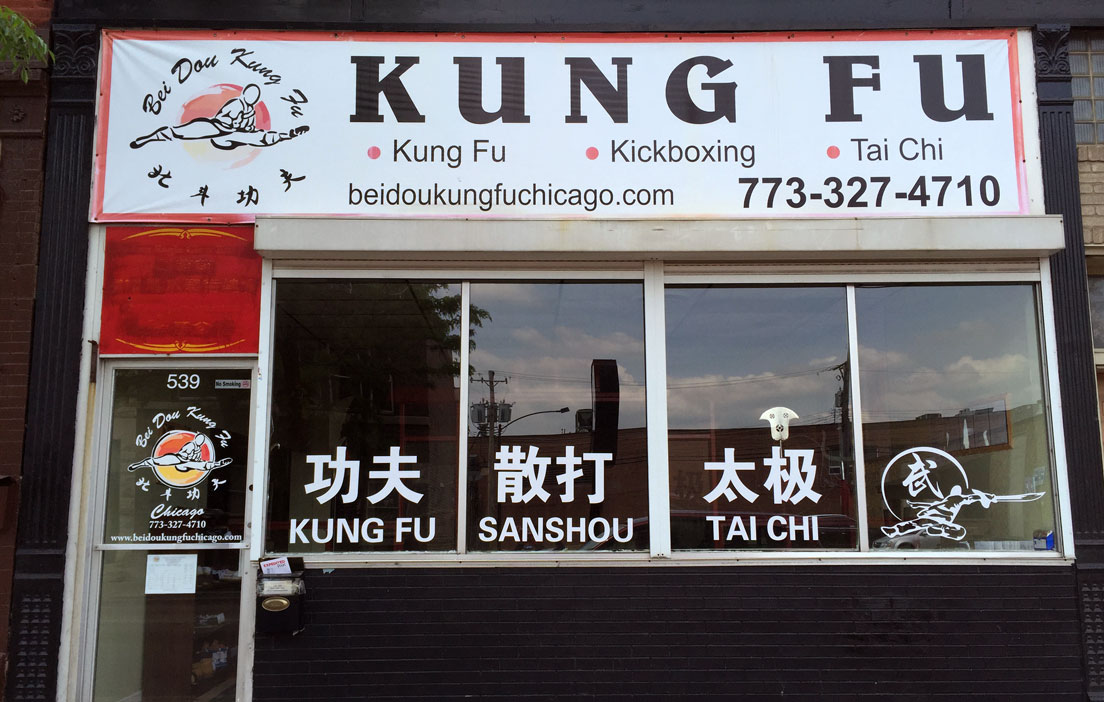 Photo of Chicago Bei Dou Kung Fu Bridgeport - Chinatown. store front