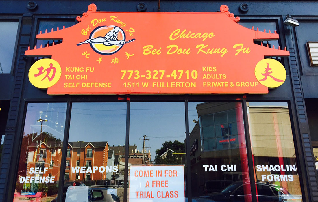 Photo of Chicago Bei Dou Kung Fu Fullerton Ave. store front